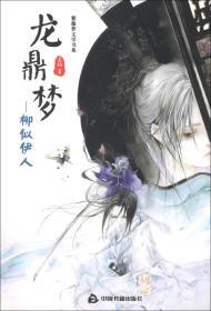紫藤萝文学书系005·龙鼎梦:柳似伊人