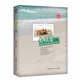 看螃蟹上树 尤今 四川人民出版社 9787220090882