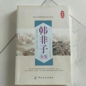 韩非子全鉴(典藏版)