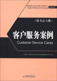 客户服务案例(附考试大纲)