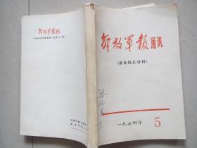 解放军报通讯【1974 5】