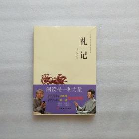 中华传统文化经典普及文库:礼记