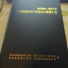 2008-2013中国高新技术产品进出口数据汇编   J