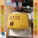 古典小说四大名著(珍藏极品)(共8册)西游记+红楼梦+水浒传+三国演义