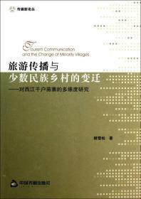 传媒新论丛--旅游传播与少数民族乡村的变迁:对西江千户苗寨的多维度研究
