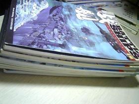 战舰 创刊号1-6 ·10-12 ·14-18 ·  20·21·24·26·27-31  合售   23本·