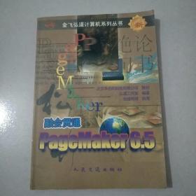 融会贯通—PageMaker 6.5.
