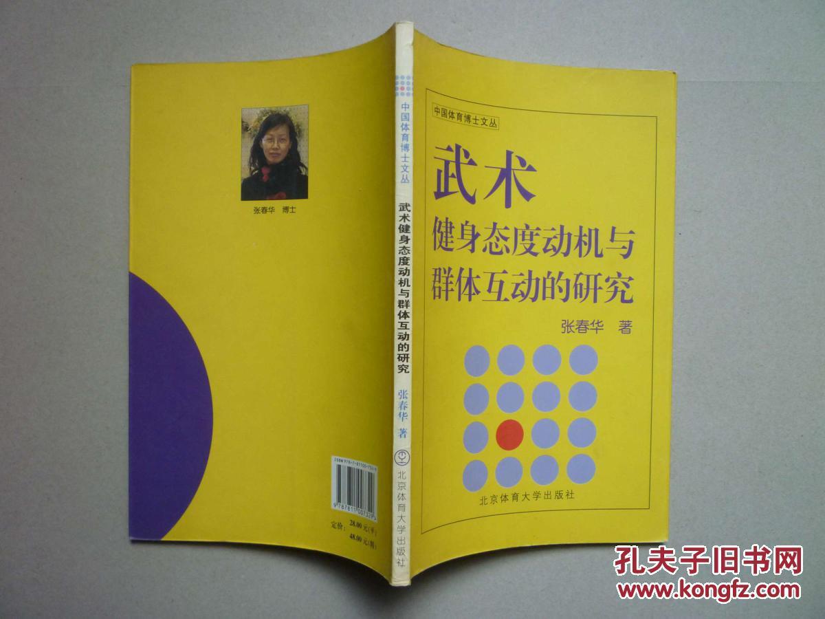 武术健身态度动机与群体互动的研究--中国体育博士文丛