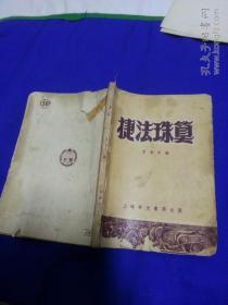 捷法珠算   夏沧亭编撰    上海华光书局   1952年1版1印3000册