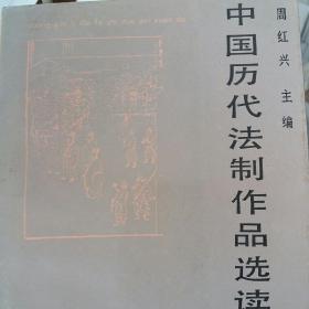 中国历代法制作品选读(下)