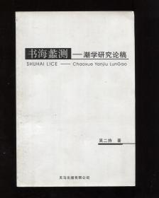 书海蠡测——潮学研究论稿