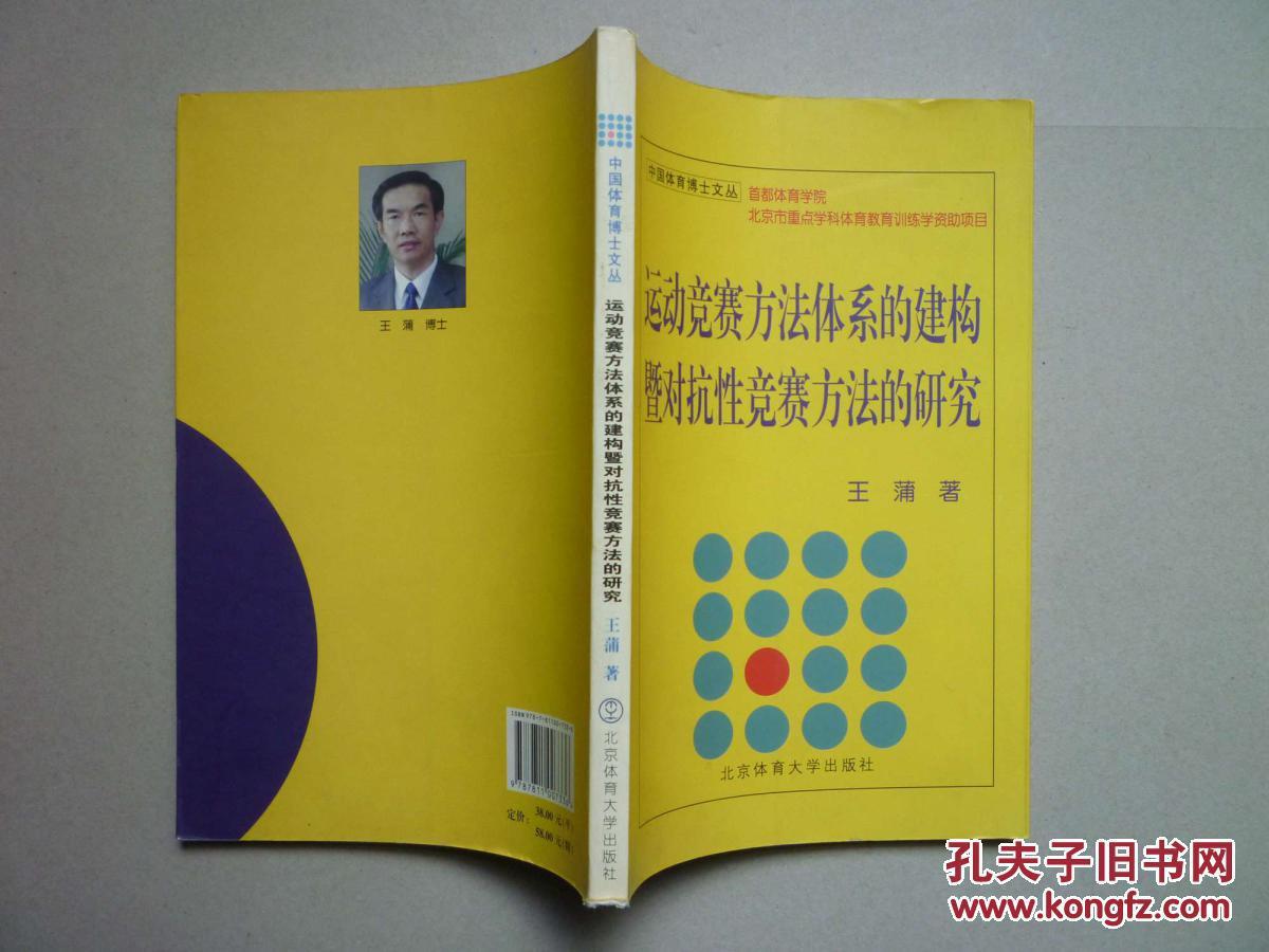 运动竞赛方法体系的建构暨对抗性竞赛方法的研究---中国体育博士文丛