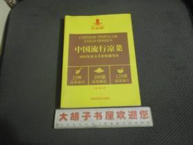 中国流行凉菜(2013年东方美食权威发布)