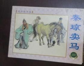 秦琼卖马 【说唐故事 连环画】