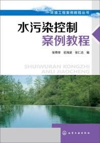 【二手包邮】水污染控制案例教程 张尊举 伦海波 张仁志 化学工业