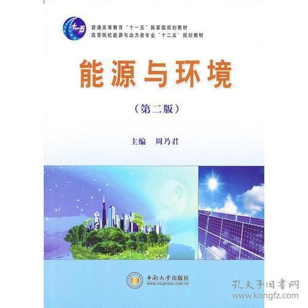 能源与环境(第2版)