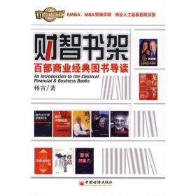 财智书架:百部商业经典图书导读 杨吉 中国经济出版社 978750