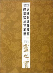 经典碑帖笔法丛书:唐欧阳询九成宫醴泉铭及其笔法