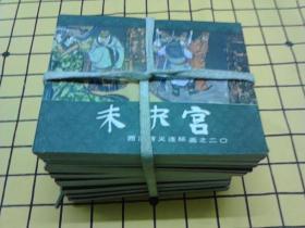 连环画:西汉演义(全20册)