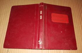 文革色彩浓厚32开本硬壳日记本笔记本要把老三篇作为座右铭来学包老稀少