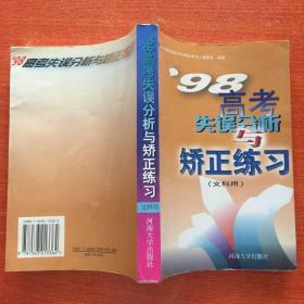 98高考失误分析与矫正练习:文科用