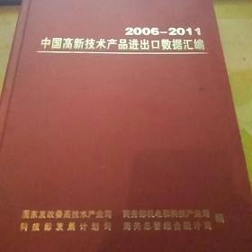 2006-2011中国高新技术产品进出口数据汇编   40号