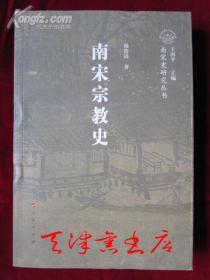 南宋宗教史(南宋史研究丛书)