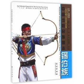 中国少数民族图志:锡伯族:英汉对照