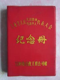 工业学大庆........(纪念册)