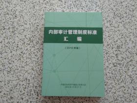 内部审计管理制度标准汇编 2016年版