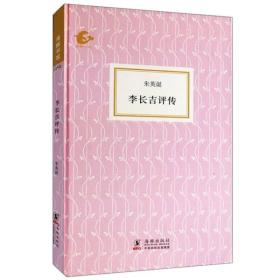 (精)海豚书馆056:李长吉评传