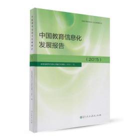 中国教育信息化发展报告(2015)