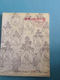 北京歌德2009春季艺术品拍卖会—— 琳琅飘香 古籍文献专场