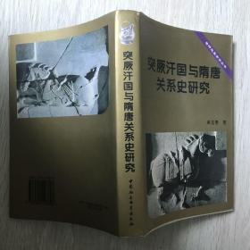 《突厥汗国与隋唐关系史研究》