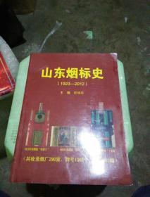 山东烟标史(1923-2012)