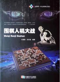 【正版】围棋人机大战(平装本)成都时代出版社
