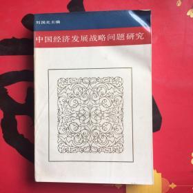 中国经济发展战略问题研究