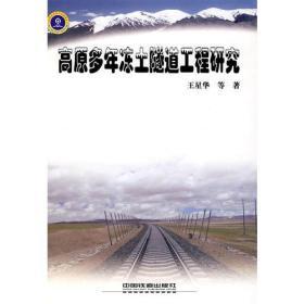 高原多年冻土隧道工程研究