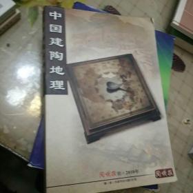 中国建陶地理