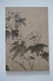 【现货】历代名家绘画 墨笔花卉图 明陈淳 折页长卷