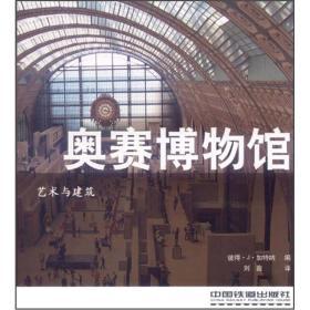 奥赛博物馆-艺术与建筑