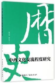 中西文化交流程度研究