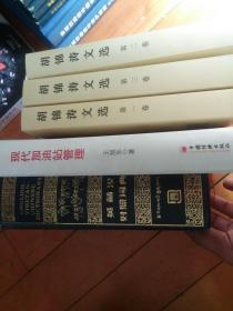 胡锦涛文选(第一二三卷)(平装本)