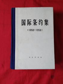 国际条约集(1958一1959)(精装1974.1.1印)
