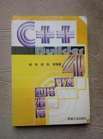 C++ Builder 4 开发应用指南