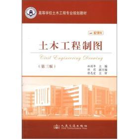 高等学校土木工程专业规划教材:土木工程制图(第3版)