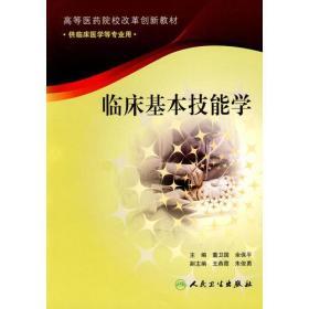 临床基本技能学 董卫国 人民卫生出版社 9787117126625