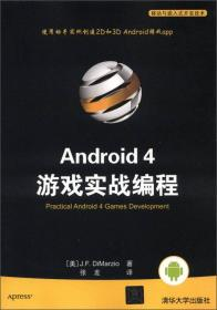 Android 4游戏实战编程