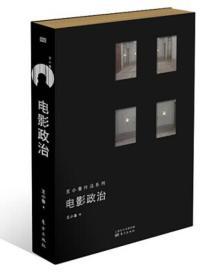 王小鲁作品系列:电影政治