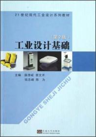 工业设计基础(第2版) 薛澄岐 等 东南出版社 9787564137663